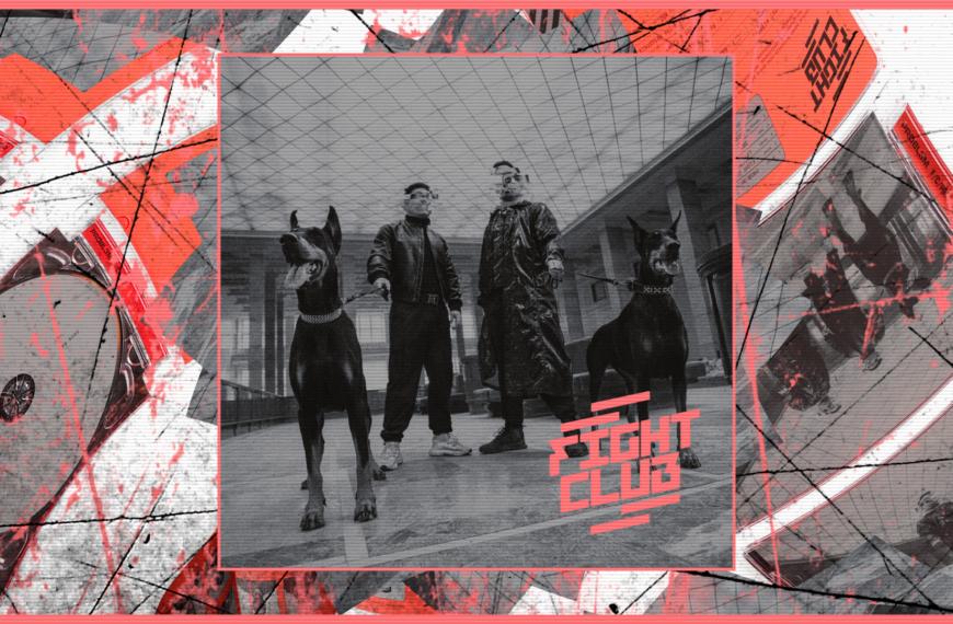 Fight Club || Nowy Pro8l3m wlatuje dziś z premierą!